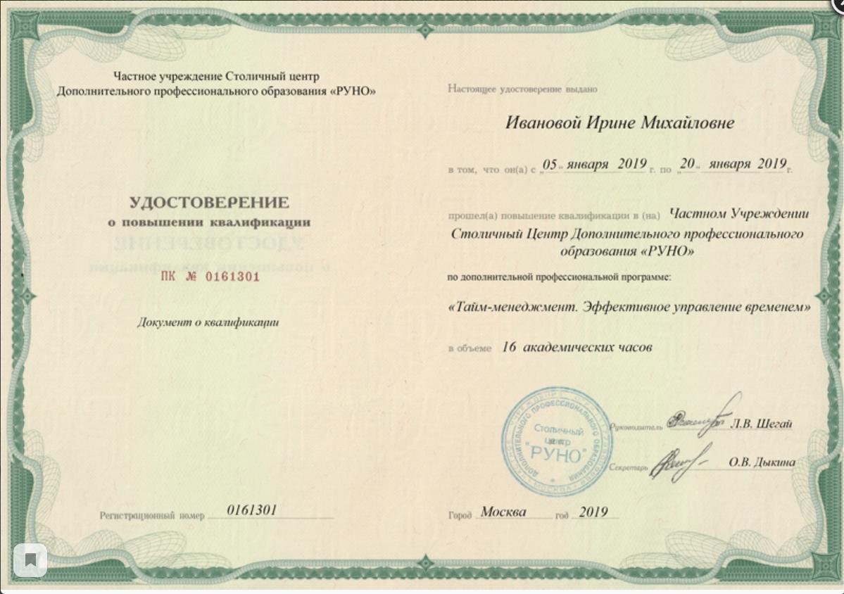 Повышение квалификации главного бухгалтера бухгалтер на дому в люберцах